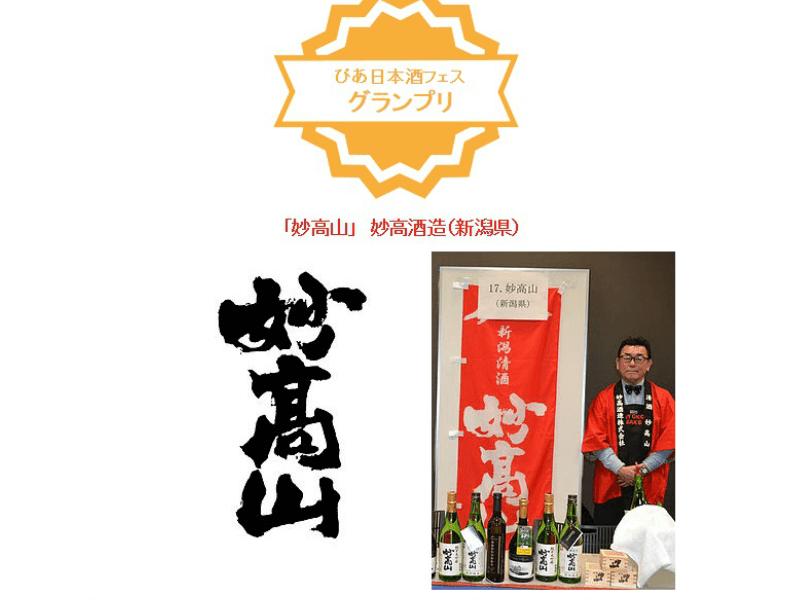 press_myokoshuzo_pia