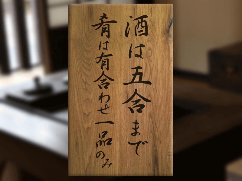 sake_g_konnyaku_1 (1)