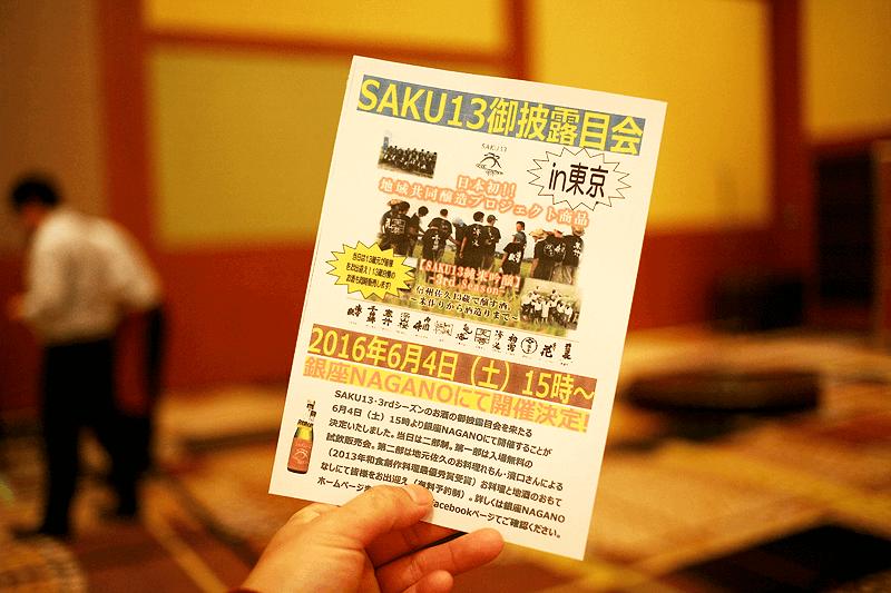 sake_g_naganosakemesse_09