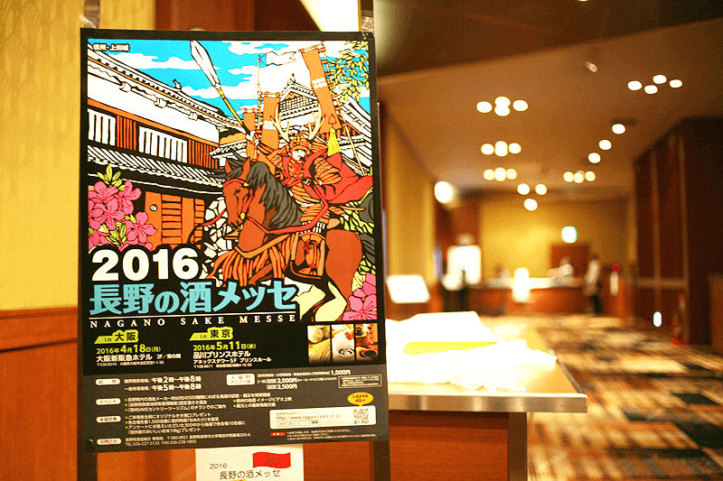 sake_g_naganosakemesse_17