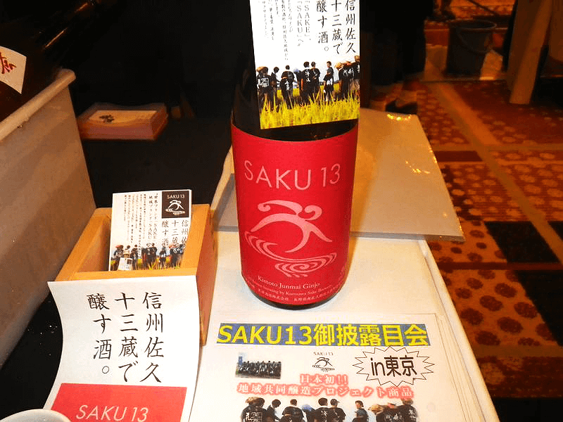sake_g_saku13_01