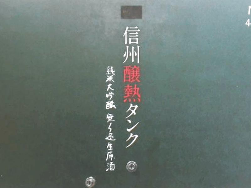 sake_g_shinshu_wawawa2_1 (1)