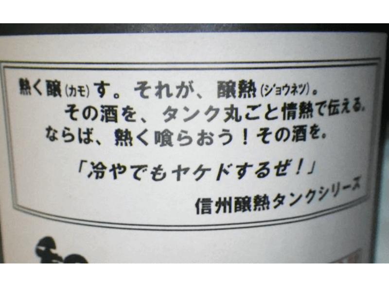 sake_g_shinshu_wawawa2_2 (1)