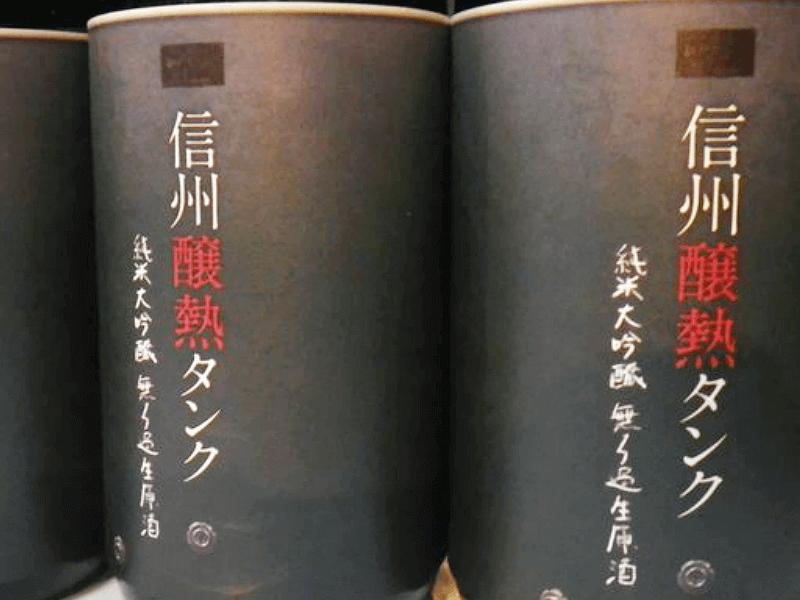 sake_g_shinshu_wawawa2_4 (1)