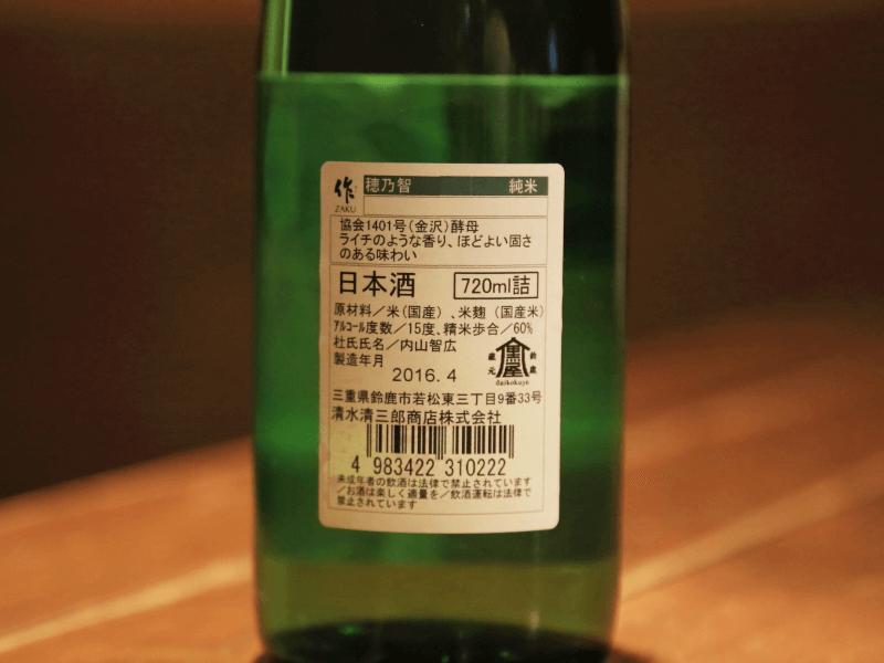 sake_zaku_1