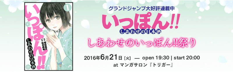 press_press_ippon_event _1