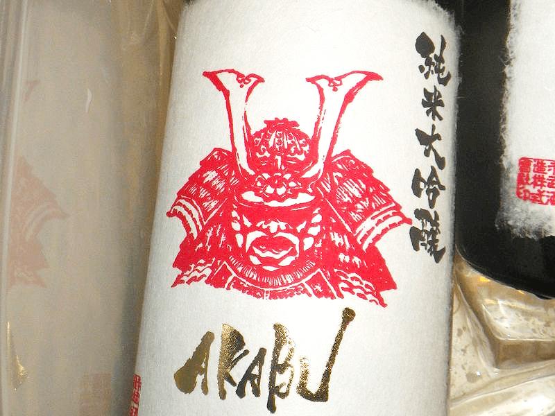 sake_g_akabusyuzou_04
