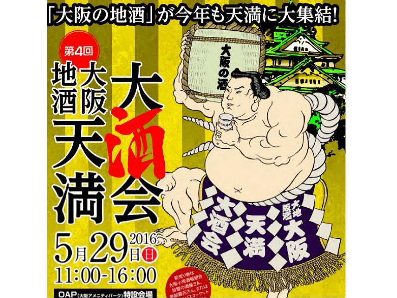 sake_g_oosakajizake_00