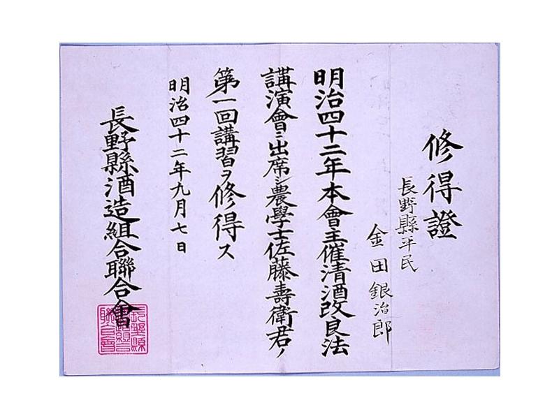 sake_g_seisyuhinpyoukai0203