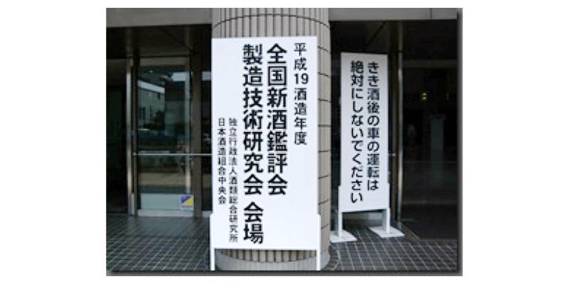 sake_g_seisyuhinpyoukai03_01