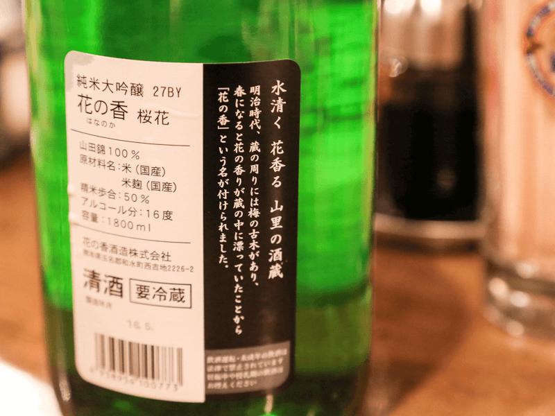 sake_hananoka_2