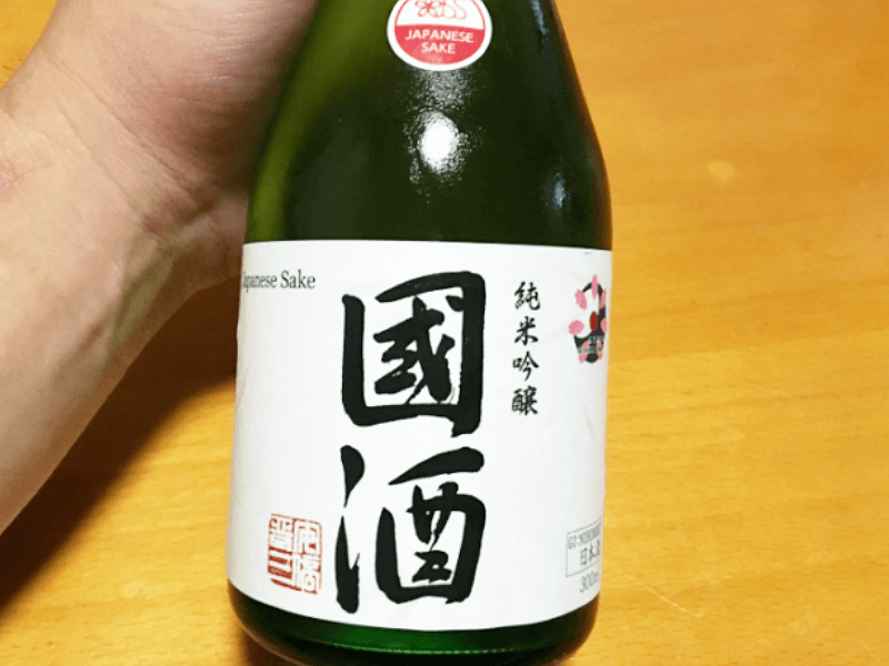 sake_kokusyu_3