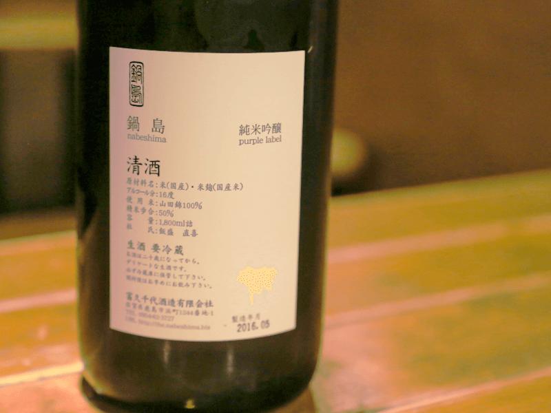 sake_nabeshima_2