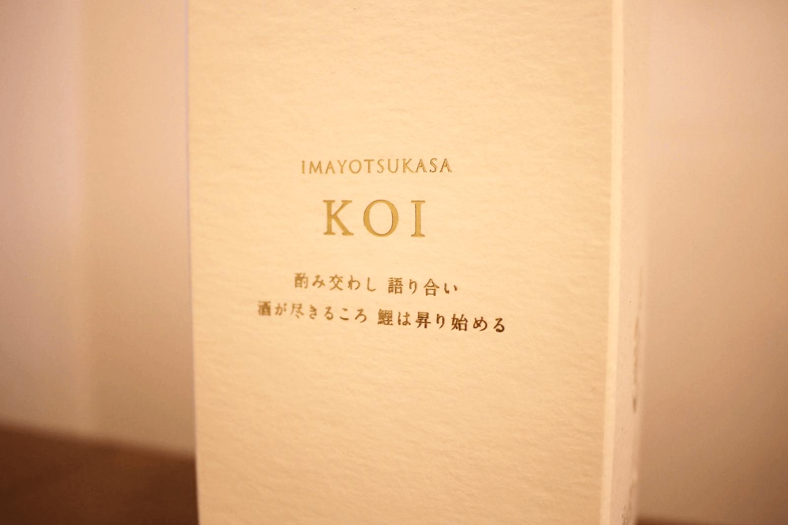 sake_nishikigoi_06