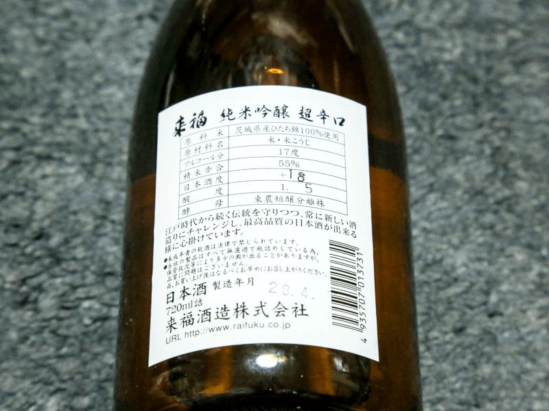 sake_raihuku_2