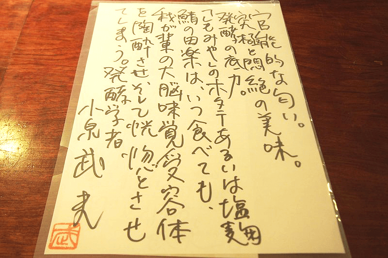 sake_g_shimomiya_02