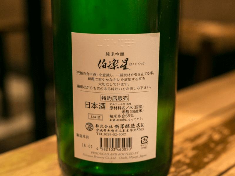 sake_hakurakusei_2