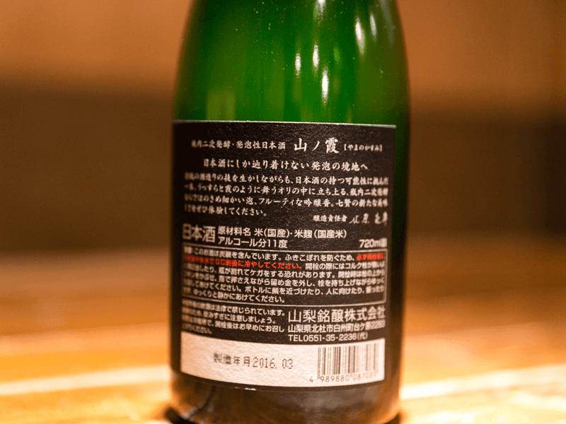 sake_shichiken_2