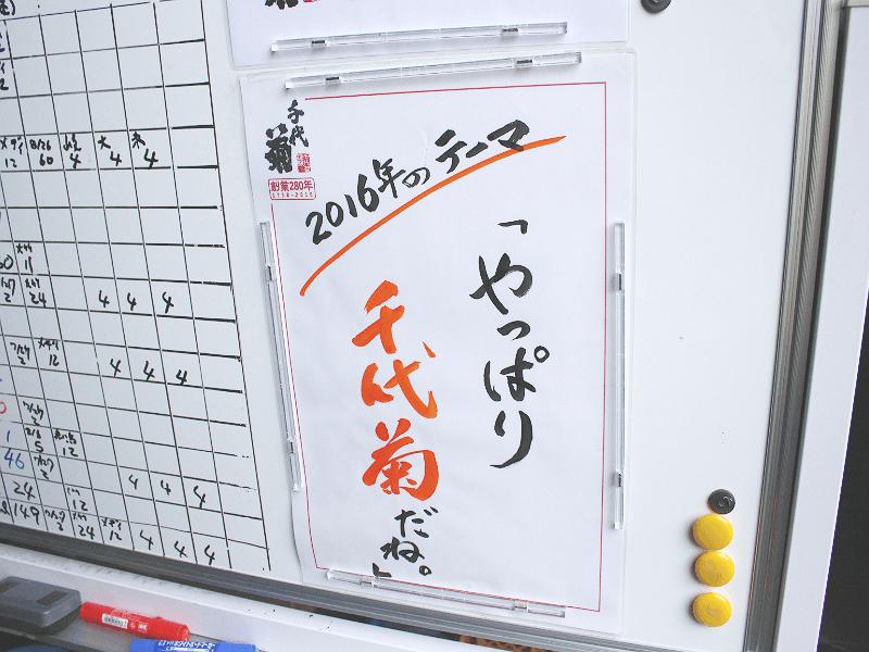 pr_jizake_chiyogiku002_5