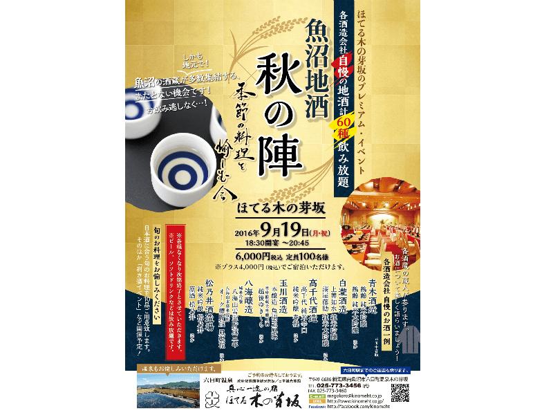 press_akinojin_hotel-kinomezaka
