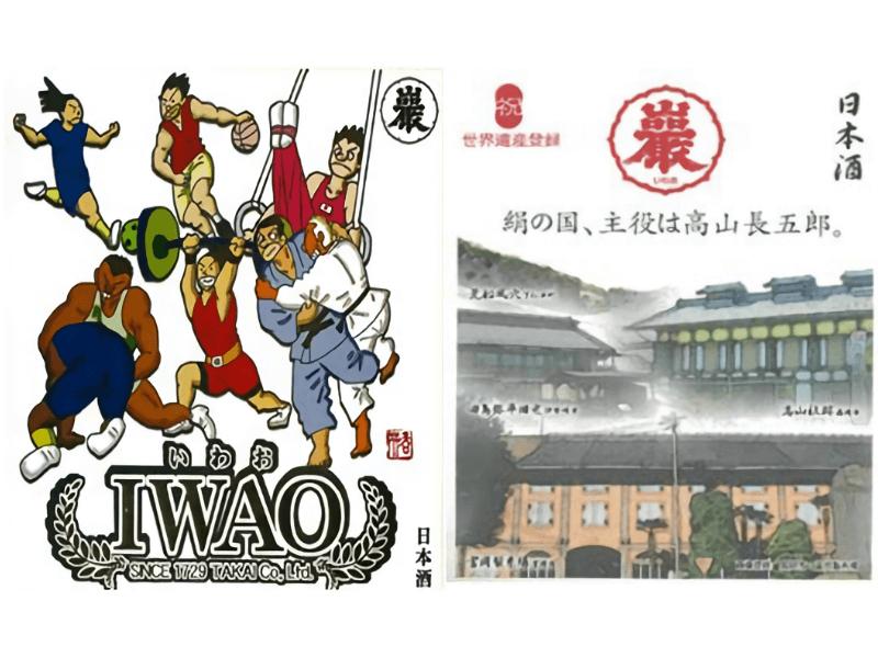 press_iwao_0