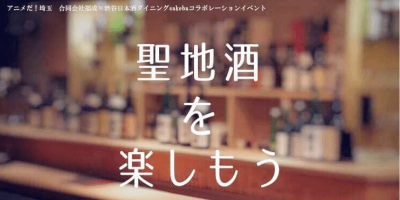 press_seichizake_1