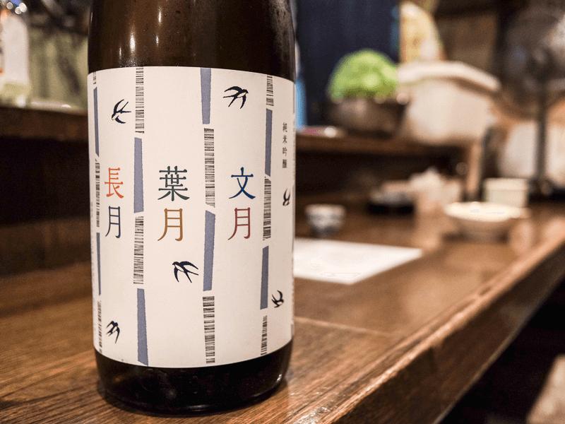 sake-kokken-swallow_0
