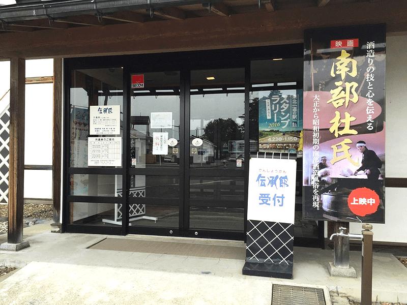 sake_g_nanbutouji_kousyuukai_04