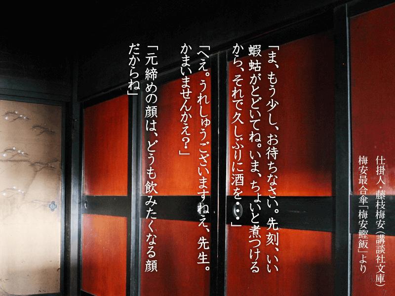 sake_g_syako_1