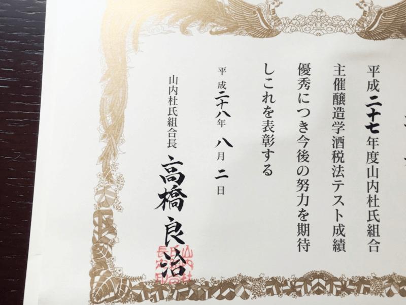 sake_g_toji_sannai_5