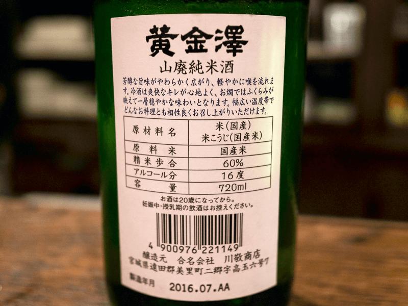 sake_koganesawa_1