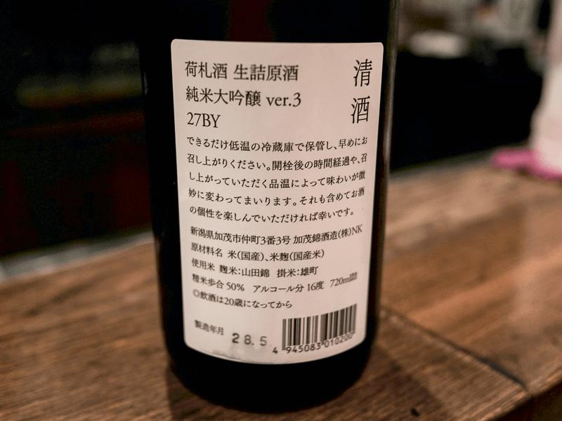 sake_nifudazake_2