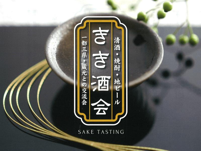 press-kanagawasake-kikizake