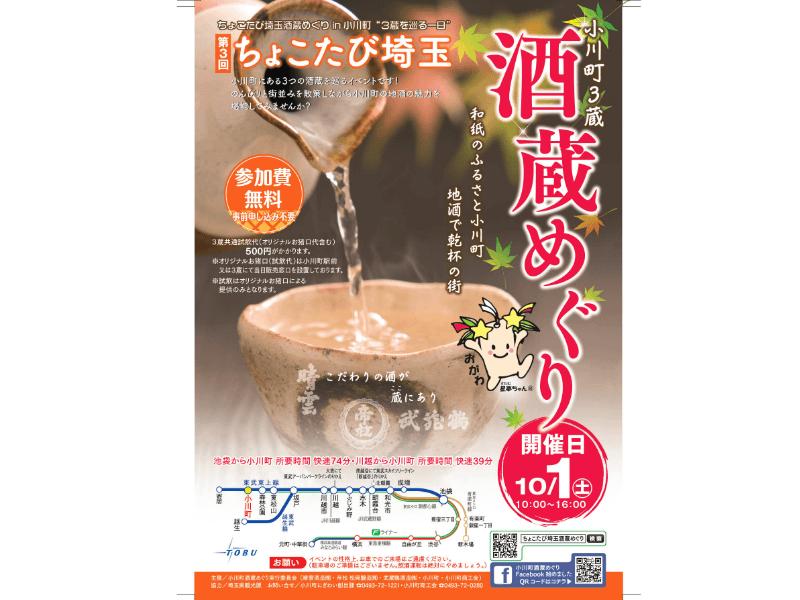 press_chokotabi-saitama