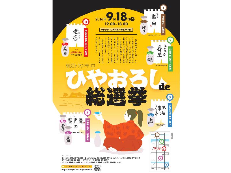 press_hiyaoroshi-sosenkyo