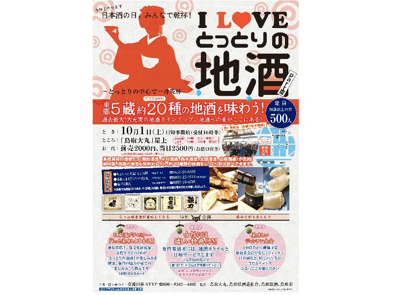 press_i-love-tottori-jizake