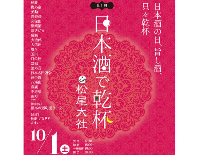 press_matsunoo_kanpai_vol1_0