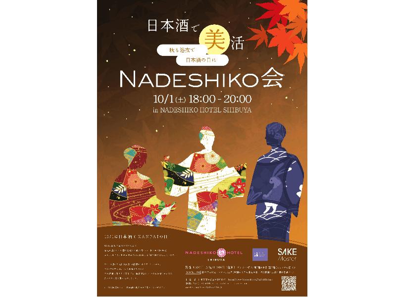 press_nadeshiko-kai