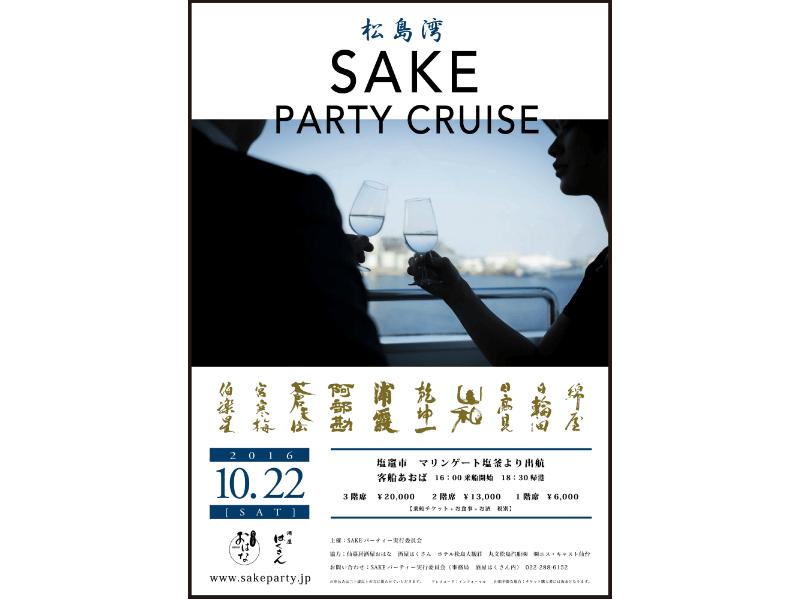 press_sake-party-cruise_0