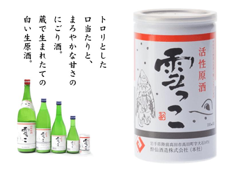 press_suisen_yukikko