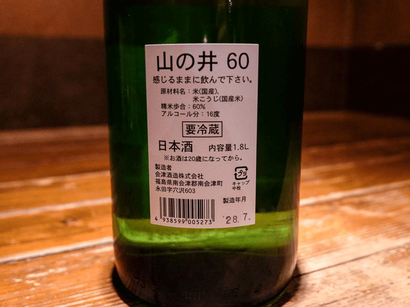 sake_yamanoi60_2
