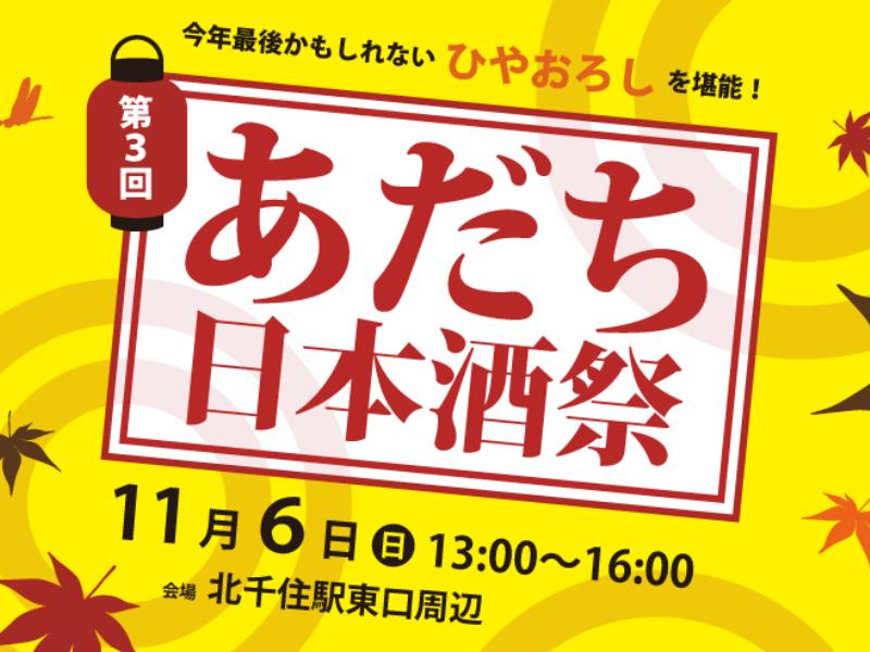 adachi-sake-matsuri