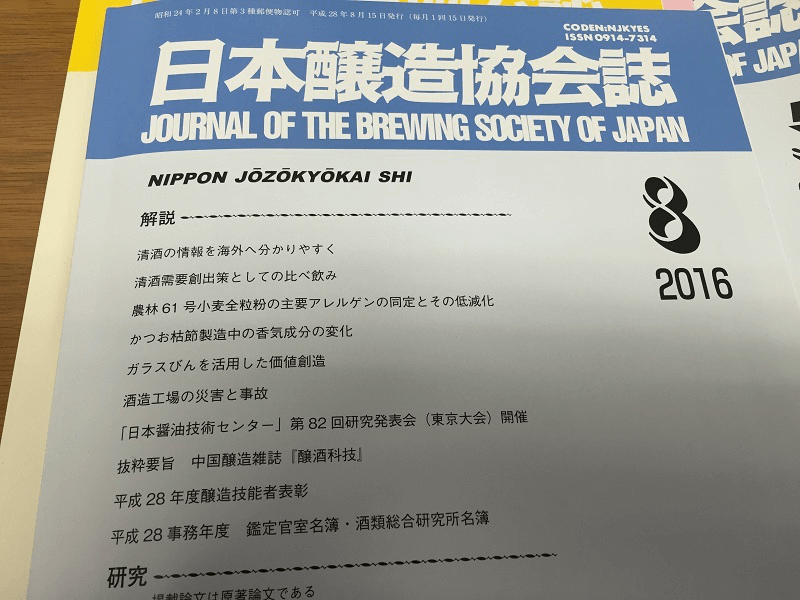 journal-of-the-brewing-society-of-japan_2