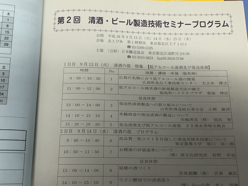 journal-of-the-brewing-society-of-japan_3