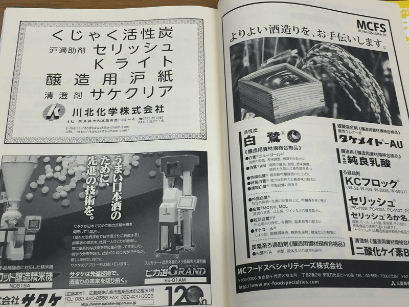 journal-of-the-brewing-society-of-japan_5