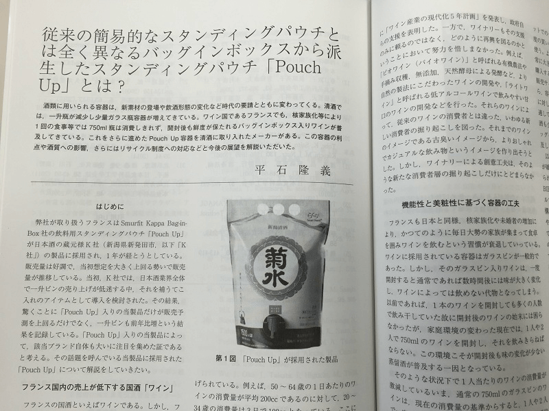 journal-of-the-brewing-society-of-japan_7