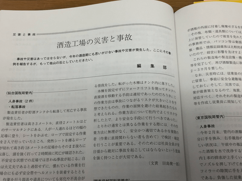 journal-of-the-brewing-society-of-japan_9