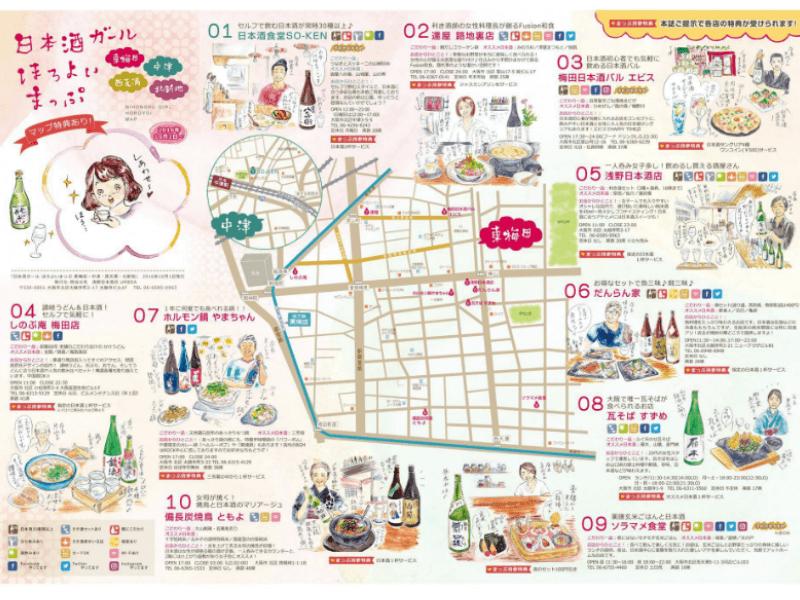 nihonshu-nomiaruki-map