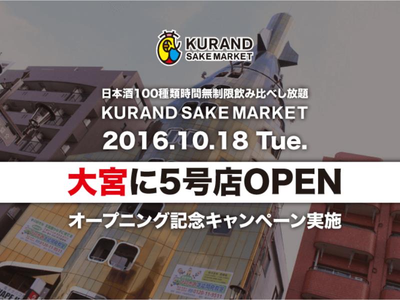 press_kurand-oomiya-open