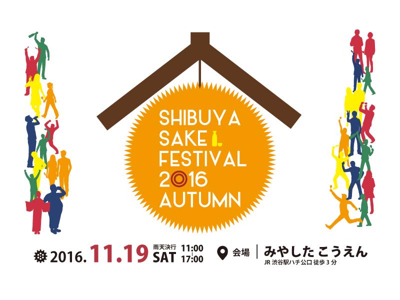 press_shibuya_sakefes_2016_autumn